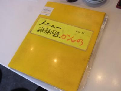 ぶらり散歩浜松町~築地~銀座 かんの (59)