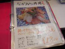 ぶらり散歩浜松町~築地~銀座 かんの (32)
