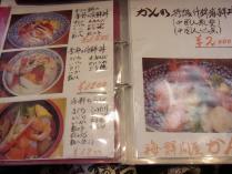 ぶらり散歩浜松町~築地~銀座 かんの (33)
