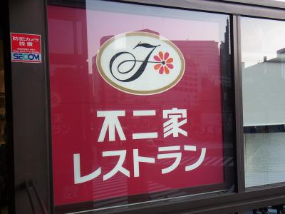 ぶらり散歩浜松町~築地~銀座 不二家 (36)