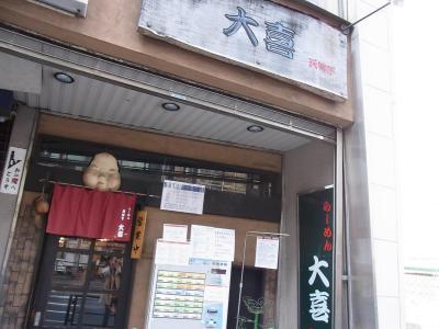 らーめん大喜 (41)