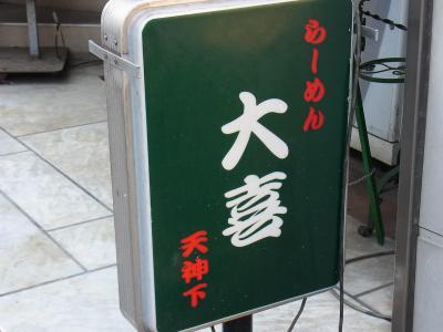 らーめん大喜 (10)