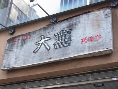 らーめん大喜 (11)