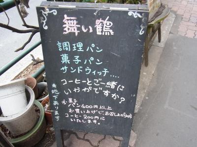 舞い鶴 (25)