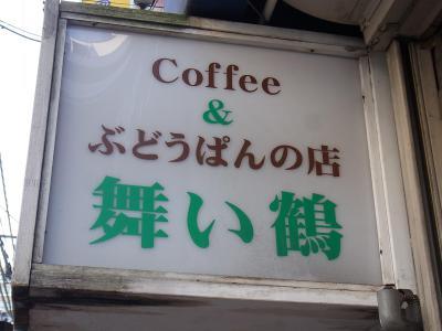 舞い鶴 (1)