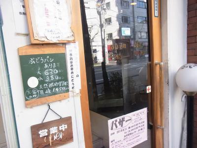 舞い鶴 (3)