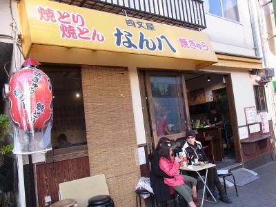 なん八 (1)