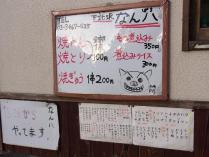 なん八 (4)