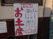 なん八 (5)