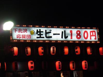 下北沢応援団 今成 (2)