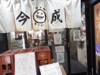 下北沢応援団 今成 (10)