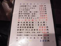 下北沢応援団 今成 (17)