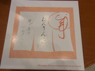 ねんりんや 桜バーム (4)
