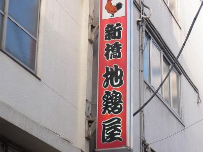 地鶏屋 (2)