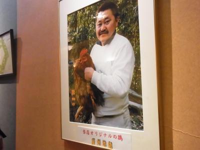 地鶏屋 (71)