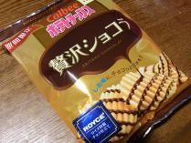 ポテチ 贅沢ショコラ (1)