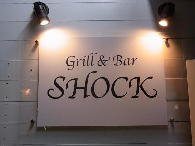 GrillBar SHOCK (3)