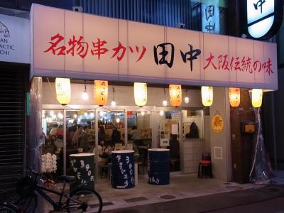 串カツ田中 (1)
