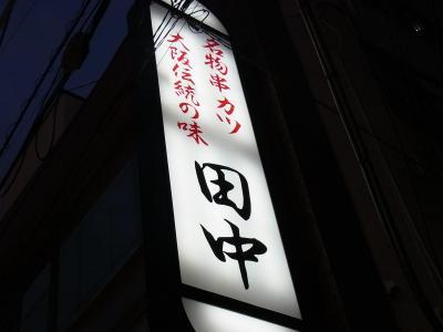 串カツ田中 (3)
