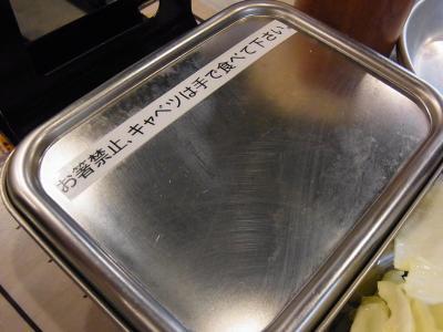 串カツ田中 (5)