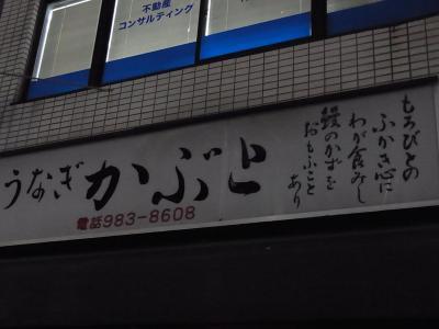 かぶと (2)