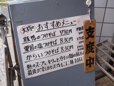 多賀野 (8)