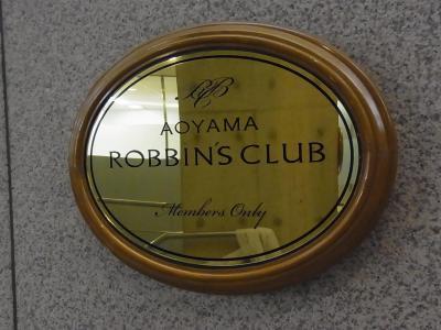 ロビンズクラブ (5)