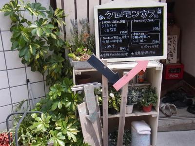 クロモンカフェ ぶらり北品川 (27)