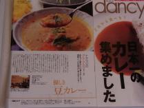 浜松町~ナタラジ (78)
