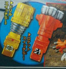 ロケットスイッチスーパー1&ドリルスイッチスーパー3