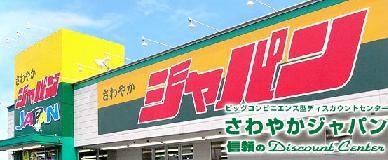 ジャパン。