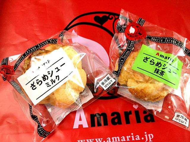 Amaria。