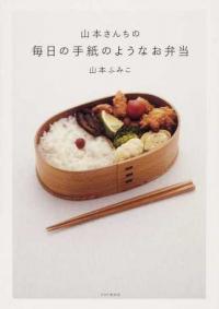 山本さんお弁当_convert_20130326204620