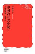 中国の五大小説・上