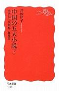 中国の五大小説・下