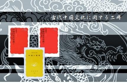 古代中国に関する二冊