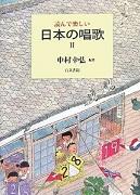 日本の唱歌2