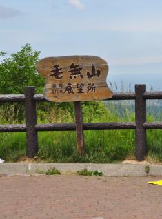 毛無山.2jpg