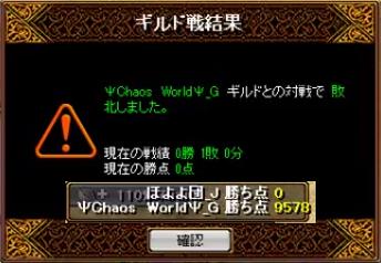 ΨChaos WorldΨ_G 1-4