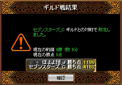 対 セブンスターズ_C 14/2/16