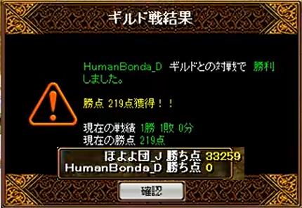 HumanBonda_D 1-1