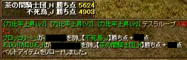 茶の間騎士団_H 1-3