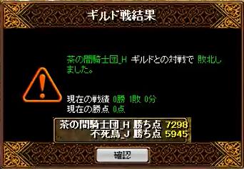 茶の間騎士団_H 1-5