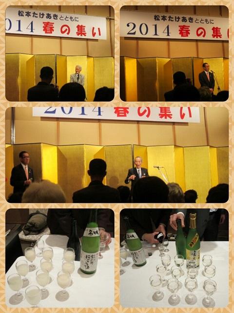 平成26年2月9日松本代議士