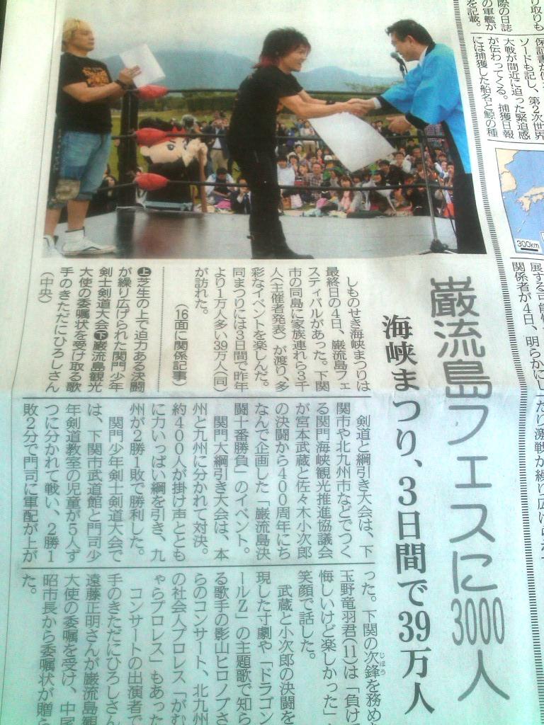 巌流島フェス新聞