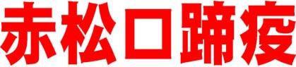 赤松口蹄疫ロゴ