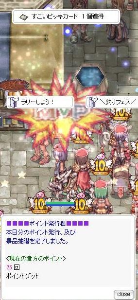 screenOlrun [For+Iri] 26日ぱーと2