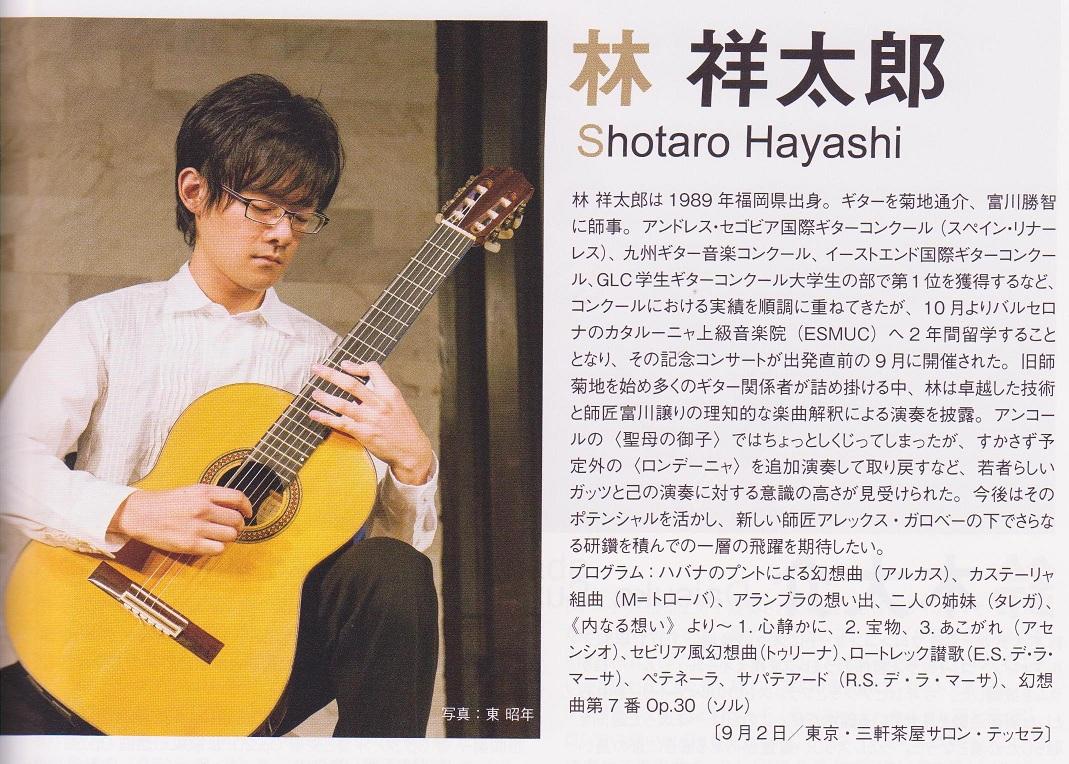 現代ギター[1]