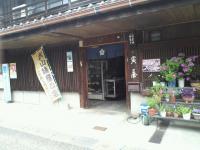 CameraZOOM-201305191354寅屋