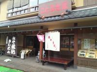 CameraZOOM-201305191448ことぶき屋